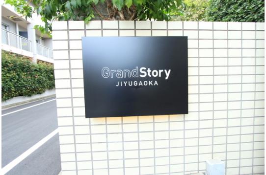 グランストーリーへ