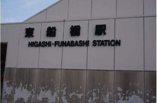 東船橋駅・・