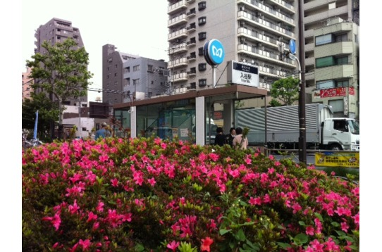 最寄駅の地下鉄日比谷線入谷駅