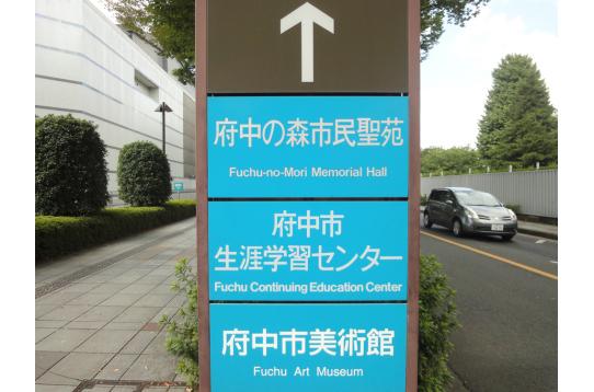 近くには美術館や生涯学習センターもあります。