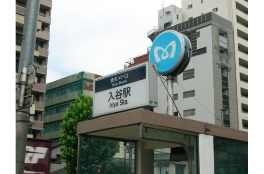 東京メトロ日比谷線/入谷駅から徒歩2分