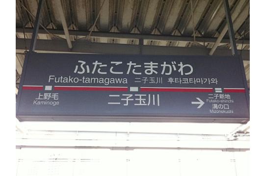 ♥ 隣駅の二子玉川駅