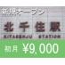 北千住駅すぐ初月9000円