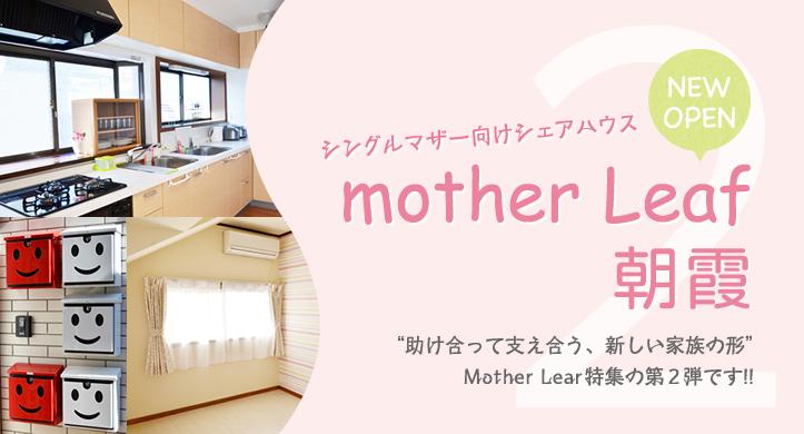 NEW OPEN!お母さんの為のシェアハウス「Mother Lerf朝霞」vol.2