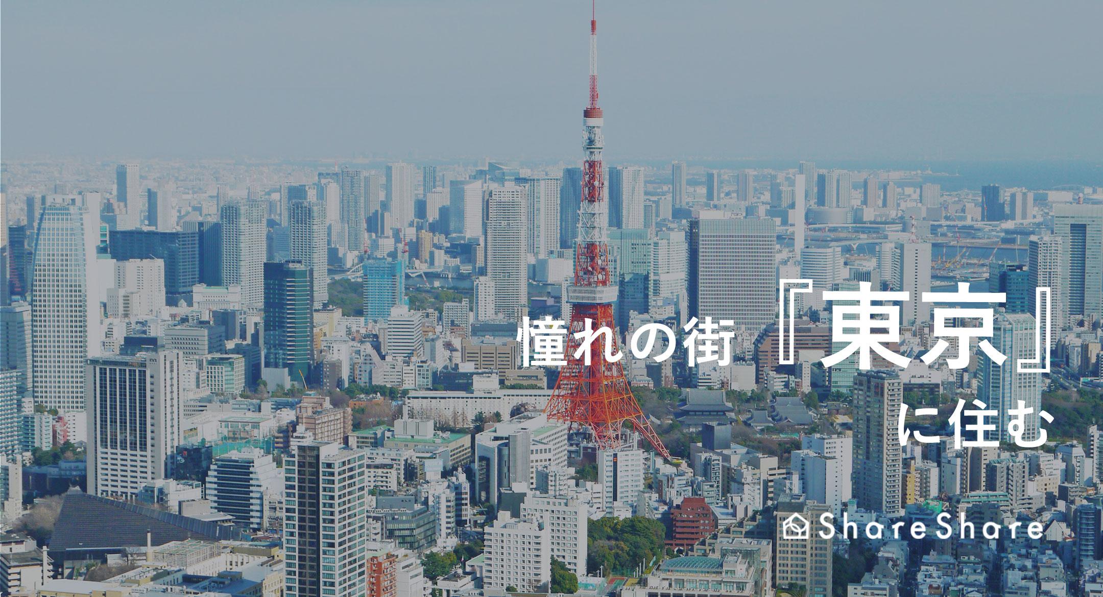 憧れの街「東京」に住む